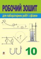 Засєкіна Тетяна Миколаївна Фізика робочий зошит для лабораторних робіт 10 клас (фізико-математичний профіль). 978-966-408-298-0