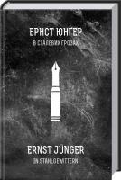 Юнгер Эрнст В сталевих грозах. Зі щоденника командира ударної групи 978-617-614-078-8