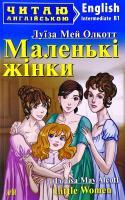 Луїза Мей Олкотт Маленькі жінки = Little Women 978-966-498-721-6