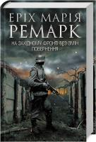 Ремарк Еріх Марія На Західному фронті без змін. Повернення 978-617-12-6125-9
