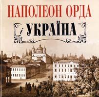 Павло Сачек, Ярослав Кравченко Наполеон Орда і Україна. Альбом 978-966-2578-63-8