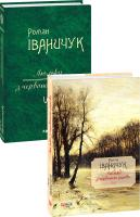 Роман Іваничук Люлька з червоного дерева Том8 978-966-03-8248-0