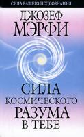 Джозеф Мэрфи Сила космического разума в тебе 978-985-15-0510-0, 0-13-179128-1