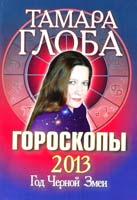Глоба Тамара Гороскопы на 2013 год. Книга предсказаний. Год Черной Змеи 978-5-271 -44551-4
