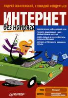 Андрей Жвалевский, Геннадий Кондратьев Интернет без напряга 978-5-91180-049-9