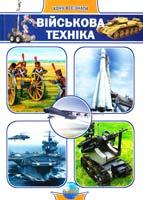 Клімов Андрій Військова техніка 978-966-08-4769-9
