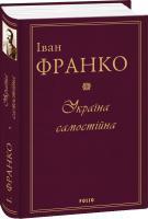 Іван Франко Україна самостійна 978-966-03-8218-3