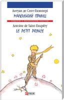 Сент-Екзюпері Антуан де Маленький принц 978-966-03-7222-1