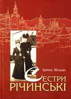 Вільде Ірина Сестри Річинські 978-966-2154-50-4