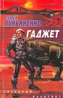 Сергей Лукьяненко Гаджет 5-17-024018-х