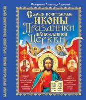 Жуков Александр Самые почитаемые иконы. Праздники православной церкви 978-966-338-819-9