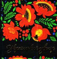 Упор. Альхабаш О. Український сувенір 978-617-594-978-8