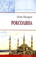 Назарук Осип Роксоляна: жінка халіфа й падишаха Сулеймана Великого, завойовника і законодавця 978-617-07-0120-6