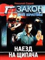 Седой Николай Наезд на щипача 978-617-08-0071-8