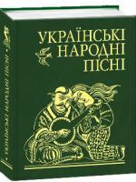 упорядник Тетяна Панасенко Українські народні пісні 978-966-03-4905-6