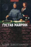 Майрінк Ґустав Білий домініканець 978-966-441-278-7