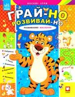 Гордієнко Сергій Розвиваємо мислення 978-617-09-1047-9