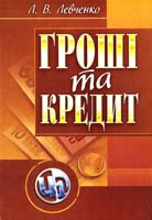 Левченко Л. Гроші та кредит. Навчальний посібник 978-611-01-0185-1