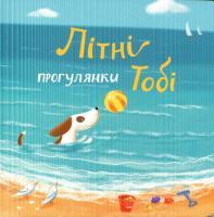 Черненко Катерина Літні прогулянки Тобі 978-966-97436-7-1