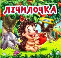 Новицький Євген Лічилочка. Склади ланцюжок. (картонка) 978-966-745-824-9