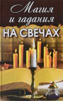 Кулакова Анна Магия и гадания на свечах 978-617-594-855-2, 978-617-594-265-9