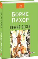Борис Пахор Важка весна 978-966-03-7343-3