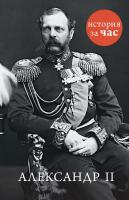 Александр II 978-5-389-09661-5