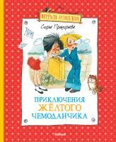 Прокофьева Софья Приключения жёлтого чемоданчика 978-5-389-02578-3