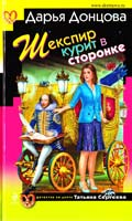 Донцова Дарья Шекспир курит в сторонке 978-5-699-44153-2