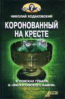 Николай Ходаковский Коронованный на кресте 5-94736-004-7