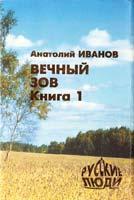 Иванов Анатолий Вечный зов: Роман в 2 кн. Кн. 1 5-900168-05-0