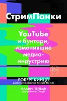 Кинцл Роберт, Пейван Маани СтримПанки: YouTube и бунтари, изменившие медиаиндустрию 978-5-389-15704-0