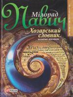 Павич М. Хозарський словник: Роман-лексикон на 100 000 слів: Чоловічий примірник 966-03-3333-1
