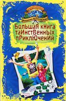 Владимир Белоглазкин Большая книга таинственных приключений 978-5-699-34965-4