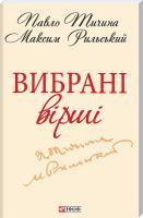 Тичина Павло, Рильський Максим Вибрані вірші 978-966-03-6199-7