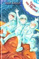 Ющук Іван Троє на Місяці 978-966-465-291-6