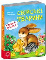Федієнко Василь Свійські тварини. Книжка-загадка 978-966-429-342-3