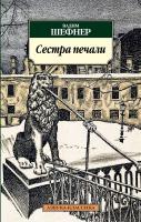 Шефнер Вадим Сестра печали 978-5-389-04185-1