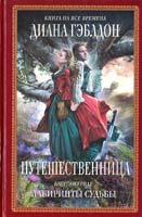 Гэблдон Диана Путешественница : роман : в 2 кн. Кн. 1 : Лабиринты судьбы 978-5-699-46353-4