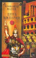 Александр Мазин Цена империи 5-94371-313-1