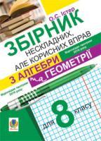 Істер Олександр Семенович Збірник нескладних, але корисних вправ з алгебри та геометрії для 8 класу 978-966-10-1671-1