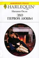 Наташа Окли Эхо первой любви 5-05-006447-3, 0-263-84251-7