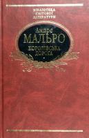 Мальро Андре Королівська дорога 966-03-3195-9