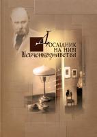 Мацапура Микола Дослідник на ниві Шевченкознавства 978-966-2171-95-2