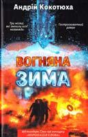 Кокотюха Андрій Вогняна зима 978-966-14-9094-8