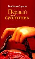 Владимир Сорокин Первый субботник 5-93321-024-2