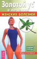 Мария Полевая Золотой ус в лечении женских болезней 5-9573-0491-3
