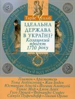 Чухліб Тарас Ідеальна держава в Україні? Козацький проект 1710 року 978-966-518-576-5
