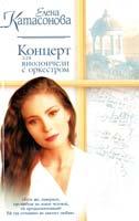 Катасонова Елена Концерт для виолончели с оркестром 5-17-000026-х