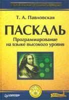 Т.А. Павловская Паскаль. Программирование на языке высокого уровня 5-94723-511-1